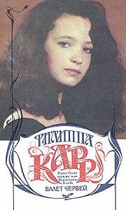 Филиппа Карр - Валет червей