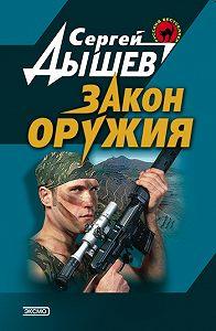 Сергей Дышев -Закон оружия
