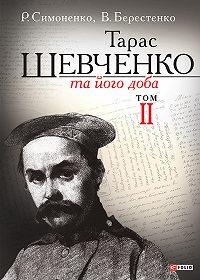 Рем Симоненко -Тарас Шевченко та його доба. Том 2