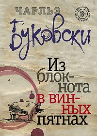 Чарльз Буковски -Из блокнота в винных пятнах (сборник)