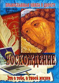 Александр Петров -Восхождение