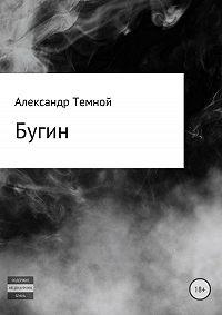 Александр Валерьевич Темной -Бугин