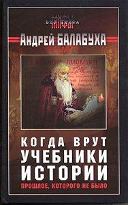Андрей Балабуха -Когда врут учебники истории [без иллюстраций]