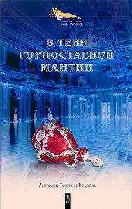 Анатолий Томилин-Бразоль -В тени горностаевой мантии
