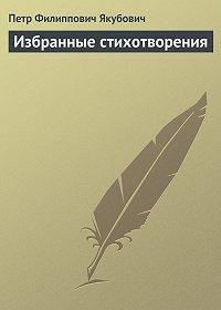 Петр Якубович -Избранные стихотворения