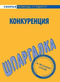 Варвара Ильина -Шпаргалка по конкуренции