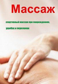 Илья Мельников -Спортивный массаж при повреждениях, ушибах и переломах