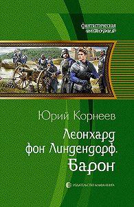 Юрий Корнеев -Леонхард фон Линдендорф. Барон