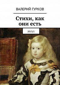 Валерий Гурков -Стихи, как ониесть. 2015/1