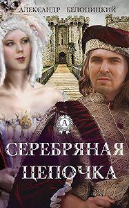 Александр Белоцицкий -Серебряная цепочка