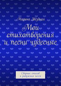 Марина Звёздная - Мои стихотворения ипесни чудесные. Сборник стихов ирадужных песен
