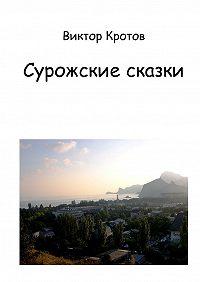 Виктор Кротов -Сурожские сказки