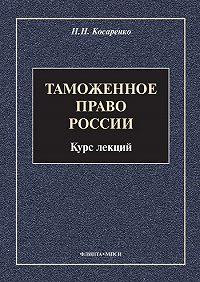 Н. Н. Косаренко -Таможенное право России. Курс лекций