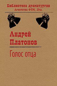 Андрей Платонович Платонов -Голос отца