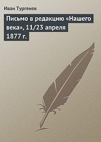 Иван Тургенев -Письмо в редакцию «Нашего века», 11/23 апреля 1877 г.