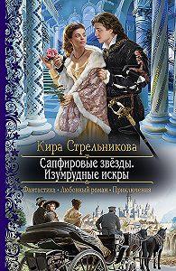 Кира Стрельникова -Сапфировые звёзды. Изумрудные искры