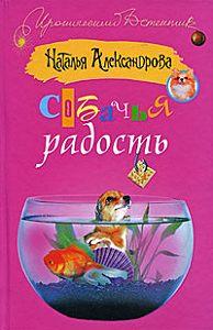 Наталья Александрова -Собачья радость