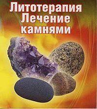 Ирина Путикина -Лечение камнями