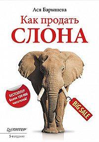 Ася Барышева -Как продать слона