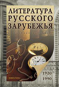 А. И. Смирнова - Литература русского зарубежья (1920-1990): учебное пособие