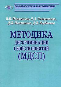 В. Плотников, Д. Плотников, Л. Северьянова, Д. Бердников - Методика дискриминации свойств понятий (МДСП)