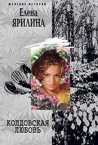 Елена Ярилина -Колдовская любовь