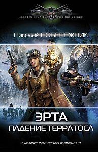 Николай Побережник - Падение терратоса