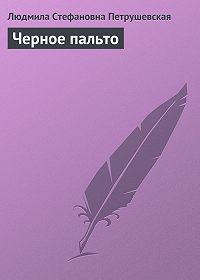 Людмила Петрушевская -Черное пальто