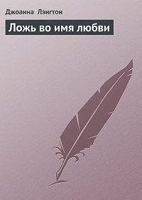 Джоанна Лэнгтон -Ложь во имя любви