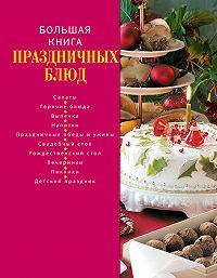 Коллектив Авторов -Большая книга праздничных блюд