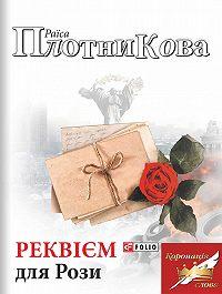 Раїса Плотникова -Реквієм для Рози