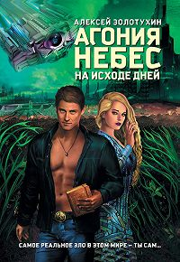 Алексей Золотухин - Агония небес. На исходе дней