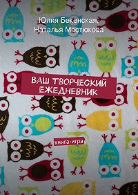 Наталья Мастюкова -Ваш творческий ежедневник