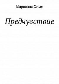 Марианна Стелс -Предчувствие
