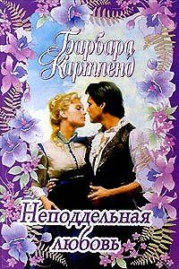 Барбара Картленд - Неподдельная любовь