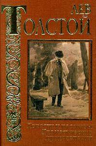 Лев Толстой -И свет во тьме светит