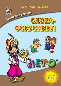 Валентина Черняева - Гимнастика для ума. Слова-фокусники