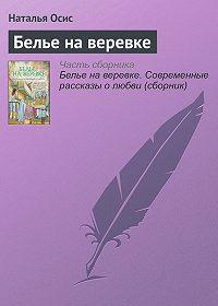 Наталья Осис - Белье на веревке