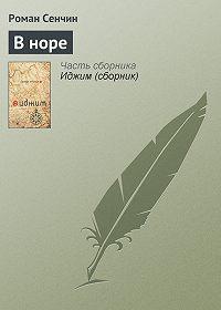 Роман Сенчин -В норе