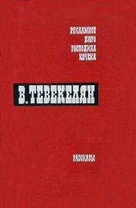Варткес Тевекелян -Лишь памятью коснусь