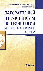 Инна Краюшкина -Лабораторный практикум по технологии молочных консервов и сыра