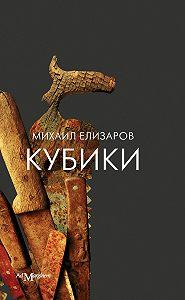 Михаил Елизаров -Кубики (сборник)
