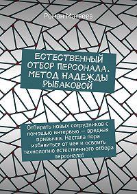 Роман Матвеев -Естественный отбор персонала. Метод Надежды Рыбаковой