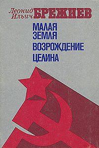 Леонид Брежнев -Возрождение