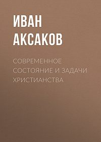 Иван Аксаков -Современное состояние и задачи христианства