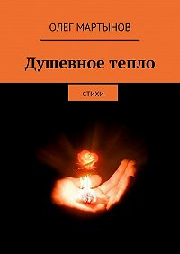 Олег Мартынов -Душевное тепло. Стихи