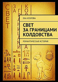 Ека Козлова - Свет заграницами колдовства