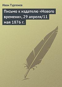 Иван Сергеевич Тургенев -Письмо к издателю «Нового времени», 29 апреля/11 мая 1876 г.