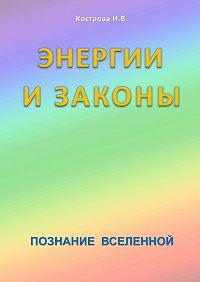 Ирина Кострова -Энергии и законы. Познание Вселенной