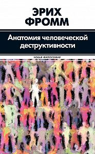 Эрих Фромм -Анатомия человеческой деструктивности